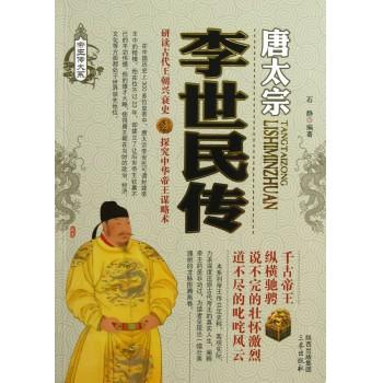 李世民传(唐太宗)/帝王传大系