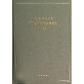 中国艺术研究院中国青年艺术家提名奖(2012年度)(精)