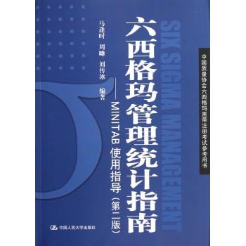 六西格玛管理统计指南--MINITAB使用指导(第2版中国质量协会六西格玛黑带注册考试参考用书)