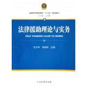 法律援助理论与实务(全国司法警官院校十二五规划教材)