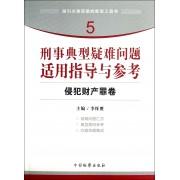 刑事典型疑难问题适用指导与参考(侵犯财产罪卷)