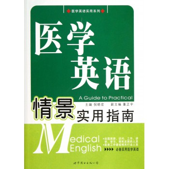 医学英语情景实用指南/医学英语实用系列