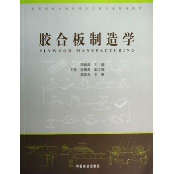 胶合板制造学(高等院校木材科学与工程专业规划教材)