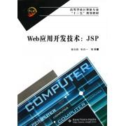Web应用开发技术--JSP(附光盘高等学校计算机专业十二五规划教材)