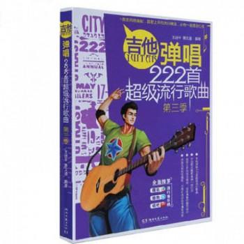 吉他弹唱222首超级流行歌曲(第3季)