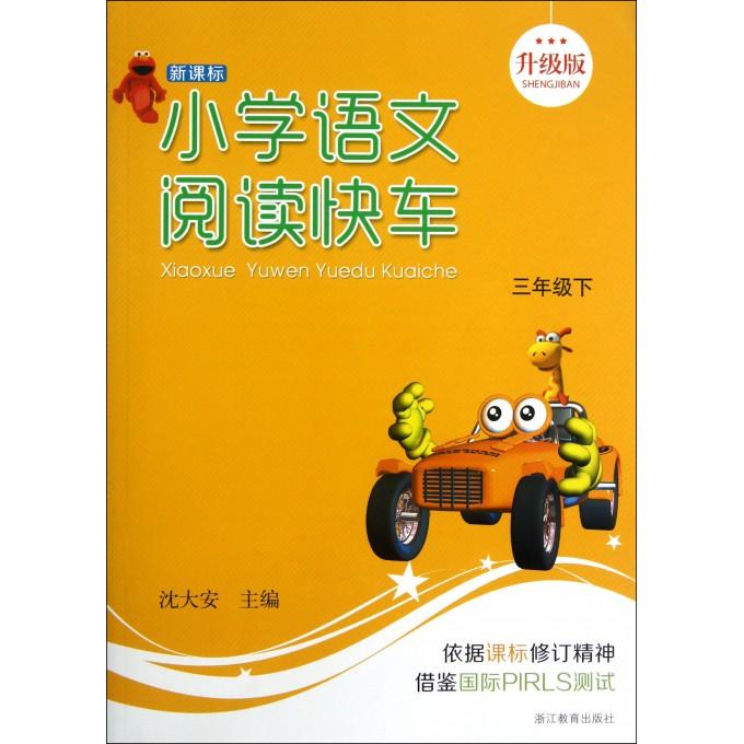 小学语文阅读快车(3下新课标升级版)