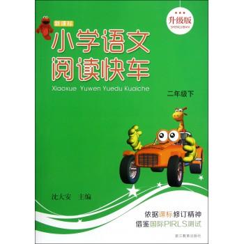小学语文阅读快车(2下新课标升级版)