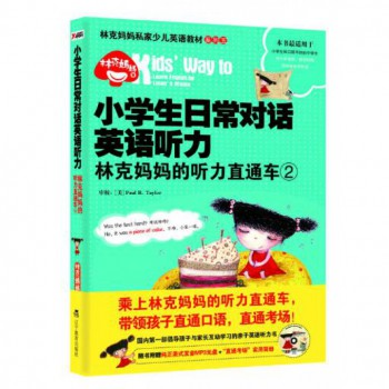 小学生日常对话英语听力(附光盘林克妈妈的听力直通车2)/林克妈妈私家少儿英语教材系列