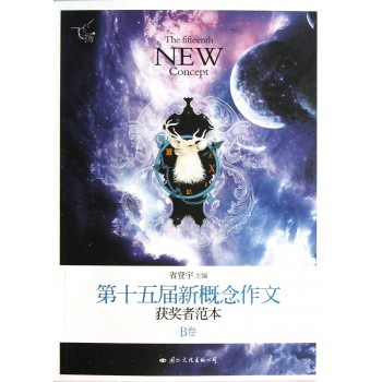 飞扬(**5届新概念作文获奖者范本B卷)