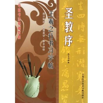 王羲之行书习字帖(圣教序)/中国书法基础教程