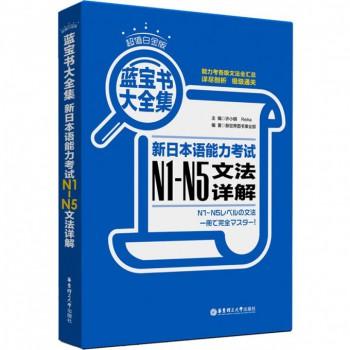 新日本语能力考试N1-N5文法详解(超值白金版)