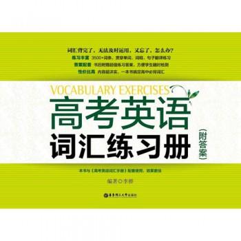 高考英语词汇练习册