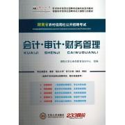 会计审计财务管理(湖南省农村信用社公开招聘考试)