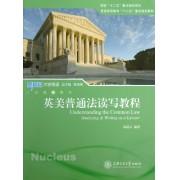 英美普通法读写教程(普通高等教育十二五重点规划教材)/新核心大学英语