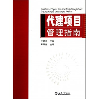 代建项目管理指南