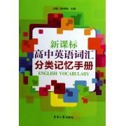 新课标高中英语词汇分类记忆手册