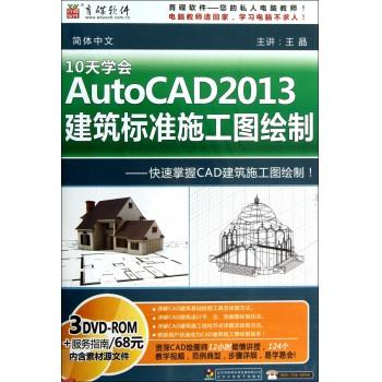 DVD-R10天学会AutoCAD2013建筑标准施工图绘制(3碟装)