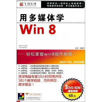 DVD-R用多媒体学Win 8(3碟装)