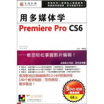 DVD-R用多媒体学Premiere Pro CS6(3碟装)