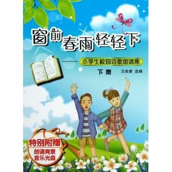 CD窗前春雨轻轻下<下集>小学生校园诗歌朗诵集(2碟装)