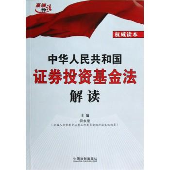 中华人民共和国证券投资基金法解读/高端释法