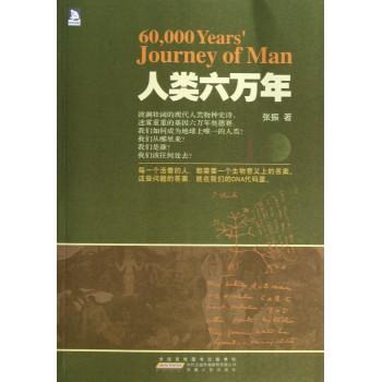 人类六万年