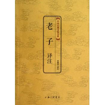 老子译注/中国古典文化大系