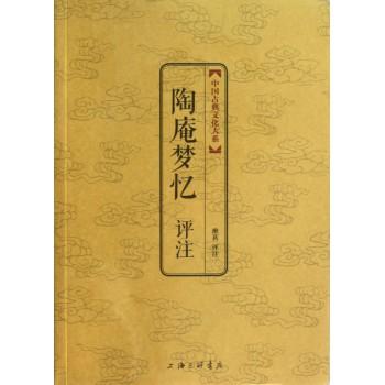 陶庵梦忆评注/中国古典文化大系