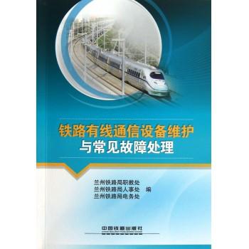 铁路有线通信设备维护与常见故障处理