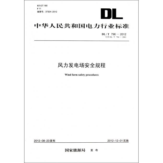 风力发电场安全规程(DL\T796-2012代替DL\T