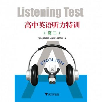 高中英语听力特训(高2)