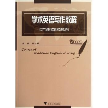 学术英语写作教程/东方剑桥应用英语系列