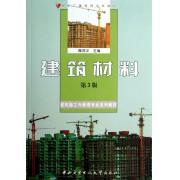 建筑材料(附光盘第3版建筑施工与管理专业系列教材中央广播电视大学教材)