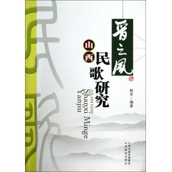 晋之风(山西民歌研究)