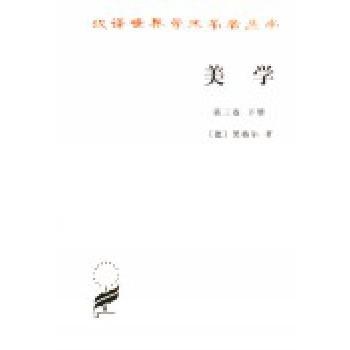 美学(第3卷下)/汉译世界学术名*丛书