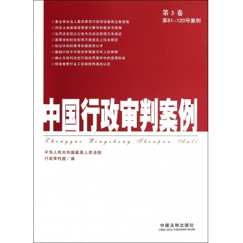 中国行政审判案例(第3卷第81-120号案例)