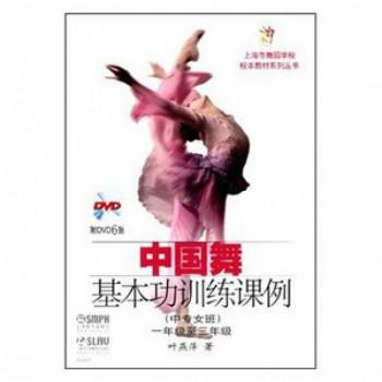 中国舞基本功训练课例(附光盘中专女班1年级至3年级)/上海市舞蹈学校校本教材系列丛书