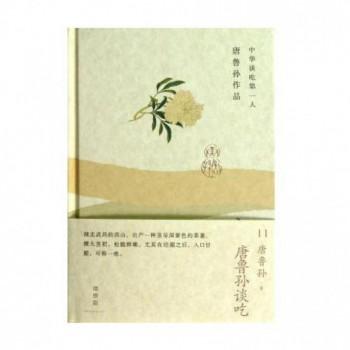 唐鲁孙谈吃(精)/唐鲁孙作品