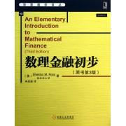 数理金融初步(原书第3版)/华章数学译丛