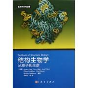 结构生物学(从原子到生命)/生命科学名著