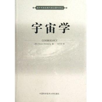 宇宙学/国外科技经典与前沿*作译丛