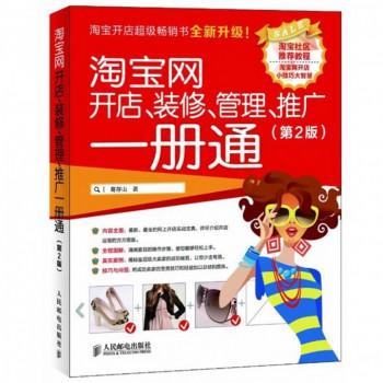 淘宝网开店装修管理推广一册通(第2版)
