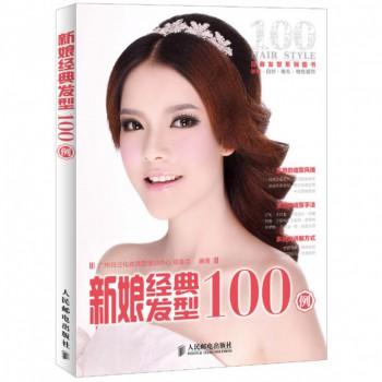 新娘经典发型100例(经典发型系列图书)