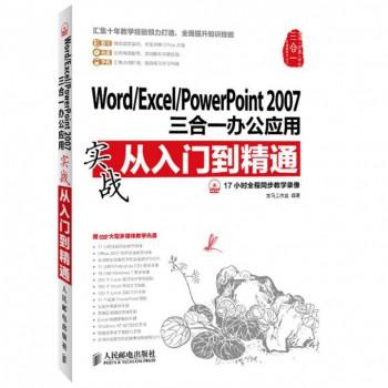 Word\Excel\PowerPoint2007三合一办公应用实战从入门到精通(附光盘)