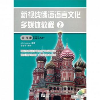 新视线俄语语言文化多媒体教程(附光盘2练习册)