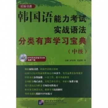 韩国语能力考试实战语法分类有声学习宝典(中级原版引进)
