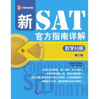 新SAT官方指南详解(数学分册第3版)