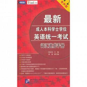 *新成人本科学士学位英语统一考试词汇速成手册(附光盘)