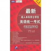 最新成人本科学士学位英语统一考试词汇速成手册(附光盘)