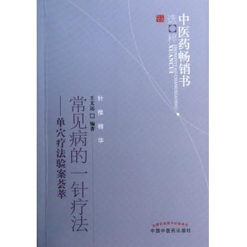 常见病的一针疗法--单穴疗法验案荟萃/中医药畅销书选粹